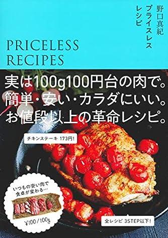 プライスレスレシピ 実は100g100円台のお肉で。簡単・安い・カラダにいい。お値段以上の革命レシピ