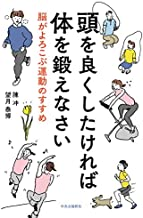 表紙: 頭を良くしたければ体を鍛えなさい 脳がよろこぶ運動のすすめ | 陳冲