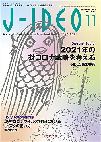 J-IDEO (ジェイ・イデオ) Vol.4 No.6の詳細を見る