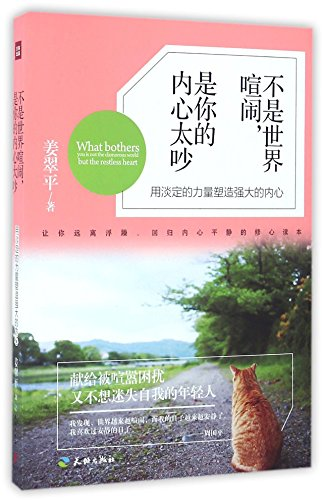 What Bothers You is Not the Clamorous World But the Restless Heart (Chinese Edition)