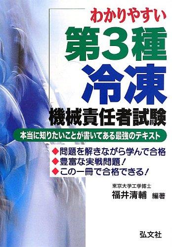 わかりやすい 第3種冷凍機械責任者試験 (国家・資格シリーズ 221)
