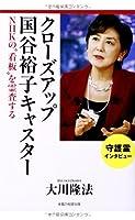 クローズアップ国谷裕子キャスター (OR books)