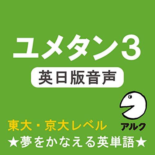 『ユメタン3 【旧版】 英日版音声 東大・京大レベル-夢をかなえる英単語(アルク)』のカバーアート