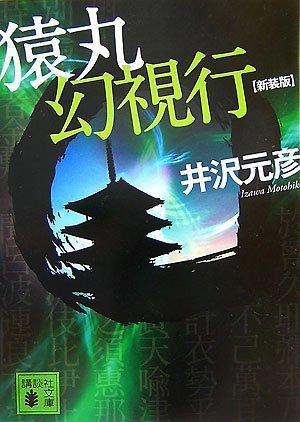 新装版 猿丸幻視行 (講談社文庫)の詳細を見る