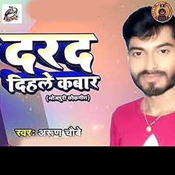 Darad Dihle Kabar - Single