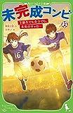 未完成コンビ(2) 下級生でも女子でも、本気のサッカー (角川つばさ文庫)