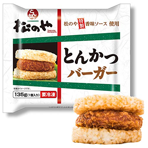 【松のや監修】とんかつライスバーガー10個セット 冷凍 牛丼【松屋】