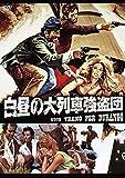 ウルトラプライス版 白昼の大列車強盗団《数量限定版》[DVD]
