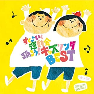 Education - Suku Iku Undokai Odoro! Kids Song Best [Japan CD] KICG-8324