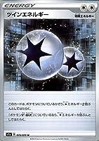 ポケモンカードゲーム剣盾 s1a 強化拡張パック ソード&シールド VMAXライジング ツインエネルギー U ポケカ 無 特殊エネルギー