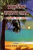Prakratik Swasthya Shastra