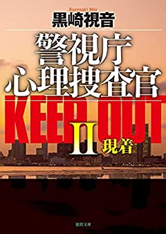 警視庁心理捜査官 KEEP OUT II 現着 〈新装版〉 (徳間文庫)