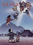子どもに聞かせる日本の民話