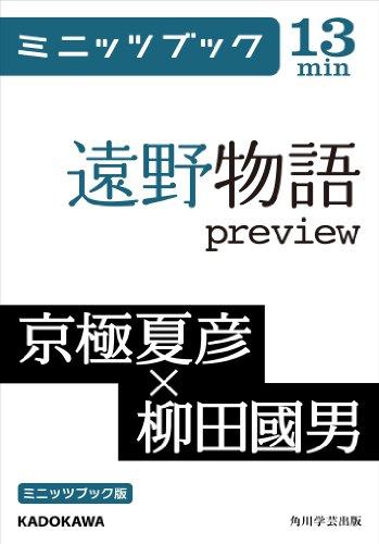 遠野物語preview (カドカワ・ミニッツブック)