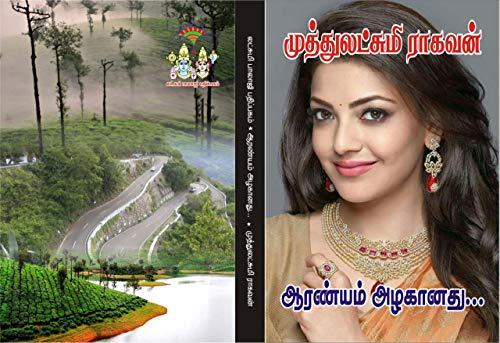 ஆரண்யம் அழகானது...: aaranyam alakaanathu (Tamil Edition) (Kindle Edition)