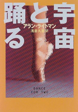 宇宙と踊る