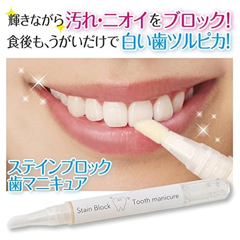 排泄する提案急いでステインブロック歯マニキュア