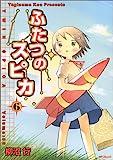 ふたつのスピカ 6 (MFコミックス フラッパーシリーズ)(柳沼 行)