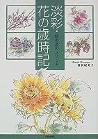 淡彩・花の歳時記―散歩道のスケッチ