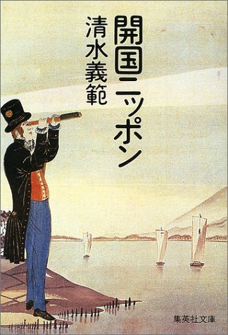 開国ニッポン (集英社文庫)