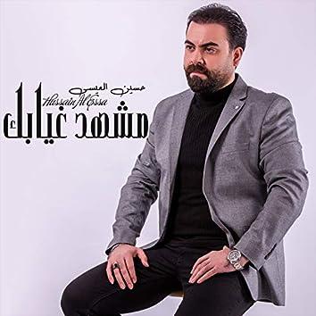 Mshehd Ghiyabk