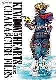 キングダムハーツ シリーズ キャラクターファイルズ (SE-MOOK)