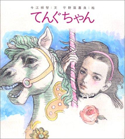 てんぐちゃん (日本の絵本)