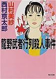 龍野武者行列殺人事件 (角川文庫)