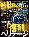 時計 Begin  ビギン  2020年 秋号 時計Begin