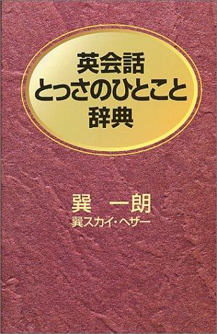 英会話とっさのひとこと辞典