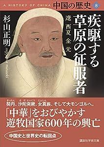 中国の歴史 8巻 表紙画像