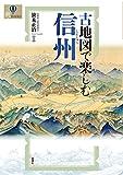 古地図で楽しむ信州 (爽BOOKS)
