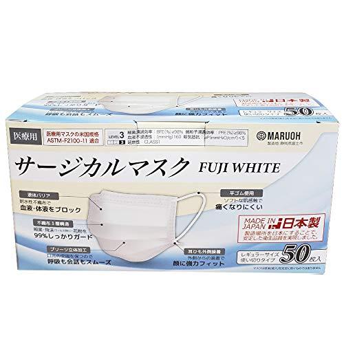 【日本製 医療用 サージカルマスク】 FUJI WHITE 丸王産業 175�o×95�o 50枚/1箱 日本国産 医療用 サージカルマスク 医療用マスクの米国規格ASTM-F2100-19適合 最高位LEVEL3 (1箱)