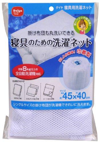 『ダイヤコーポレーション 布団も洗える 寝具用洗濯ネット 直径約45x40cm』の1枚目の画像
