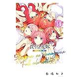 五等分の花嫁 フルカラー版(14) (週刊少年マガジンコミックス)