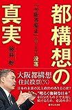 都構想の真実 「大阪市廃止」が導く日本の没落