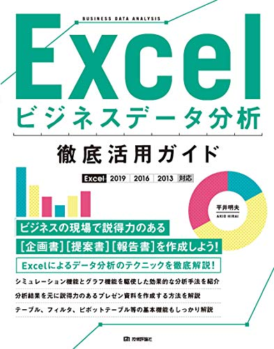 Excelビジネスデータ分析 徹底活用ガイド[Excel 2019/2016/2013対応]の詳細を見る