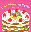 フルーツケーキ いただきます!