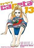 capeta(13) (月刊少年マガジンコミックス)