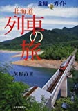 全線ガイド北海道列車の旅