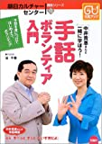 手話ボランティア入門 (朝日カルチャーセンター講座シリーズ)