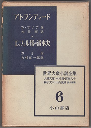 世界大衆小説全集〈第1期 第6巻〉アトランティード・エッフェル塔の潜水夫 (1955年)