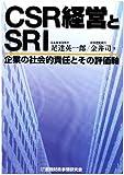 CSR経営とSRI―企業の社会的責任とその評価軸