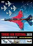 築城基地航空祭2019(令和元年度 築城基地航空祭)[DVD]