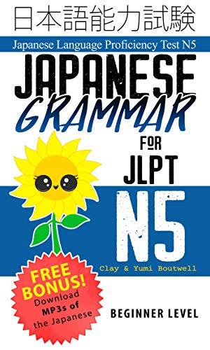 Japanese Grammar for JLPT N5: Master the Japanese Language Proficiency Test N5 (English Edition)