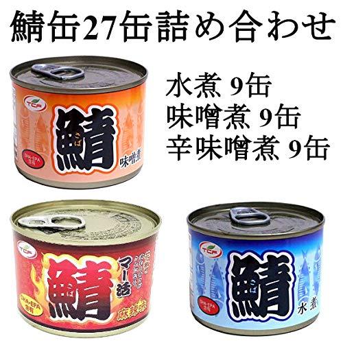 【鯖缶詰め合わせ27缶セット】さば缶 鯖味噌煮 さば水煮 サバ缶 EO缶 プルトップ缶 まとめ買い 200gx27缶