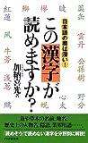 この漢字が読めますか?―日本語の奥は深い!