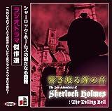 ラジオドラマ傑作選 シャーロック・ホームズ「響き渡る鐘の音」 (<CD>)