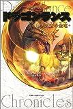 ドラゴンランス(6) 天空の金竜