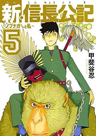 新・信長公記~ノブナガくんと私~(5) (ヤンマガKCスペシャル)